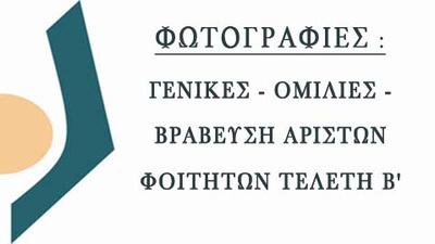 ΓΕΝΙΚΕΣ - ΟΜΙΛΙΕΣ - ΒΡΑΒΕΥΣΗ ΑΡΙΣΤΩΝ ΦΟΙΤΗΤΩΝ B'