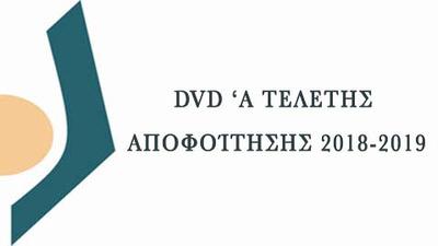 ΤΕΛΕΤΗ Α - dvd