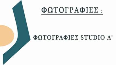 ΦΩΤΟΓΡΑΦΙΕΣ STUDIO A' (Α)